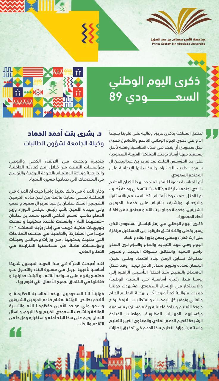 ذكرى اليوم الوطني هي رمز للمواطن السعودي الذي يسير بخطى واثقة تشق طريقها إلى المستقبل