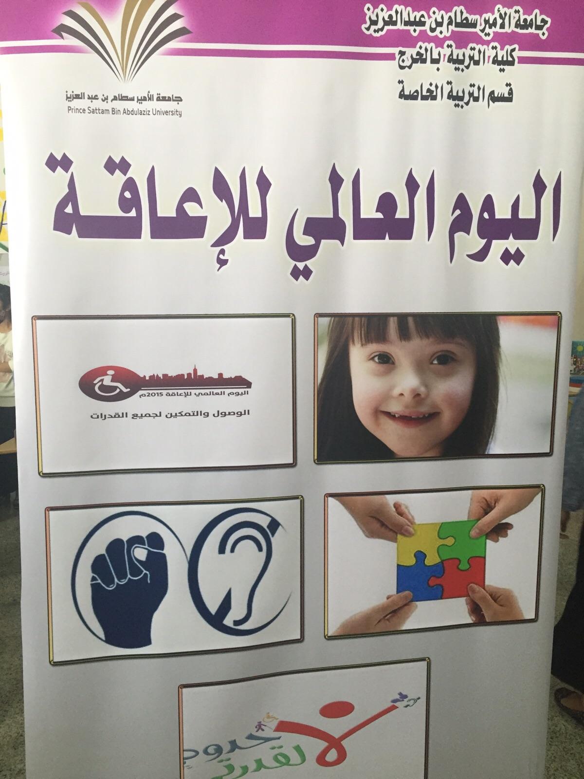 فعالية اليوم العالمي للاعاقة بكلية التربية بالخرج صحيفة جامعتي