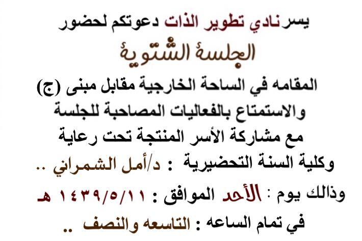 "2ec7d33c3 ""جلسة شتاء"" افتتاحية عمادة السنة التحضيرية للطالبات لفعاليات  العام الدراسي الثاني ·"