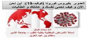 كلية الصيدلة - قسم الطالبات تُفعل الأسبوع العالمي لمكافحة العدوى .