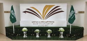 """كلية العلوم بحوطة بني تميم تُقيم دورة افتراضية بعنوان """"صانعات المجد في وطن المعرفة"""""""