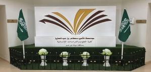 كلية العلوم بحوطة بني تميم تُقيم برنامجًا بعنوان (قبة النابغة)