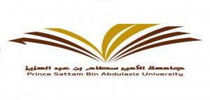 وحدة الخريجات بكلية التربية بوادي الدواسر تعقد دورة بعنوان (الهيئات العالمية والمحلية لخريجات رياض الأطفال )