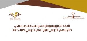 الخطة التدريبية و ورش العمل لعمادة البحث العلمي للفصل الدراسي الأول 1440/1439هـ