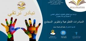 كلية المجتمع بالخرج أقسام الطالبات تبدأ استعداداتها للملتقى العلمي الرابع