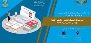 """""""اساسيات البحث العلمي وكيفية كتابة ونشر الأوراق العلمية """" في كلية المجتمع بالخرج أقسام الطالبات"""