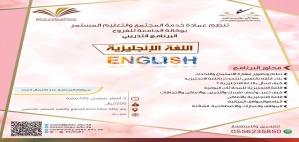 دعوة للإشتراك في دورتين استخدام الحاسب الآلي في الأعمال المكتبية واللغة الإنجليزية للنساء بوادي الدواسر