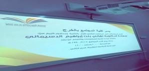 كلية المجتمع بالخرج تكرم المشاركات في الملتقى التقني الأول المقام بالكلية