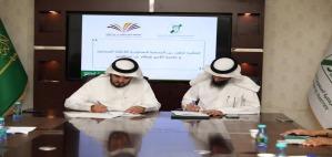 اتفاقية كلية التربية مع الجمعية السعودية للإعاقة السمعية