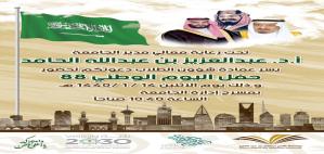 عمادة شؤون الطلاب تنظم يوم الإثنين احتفالية بمناسبة اليوم الوطني الـ 88