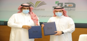 جامعة الأمير سطام توقع الاتفاقية الثالثة مع صندوق الموارد البشرية ( هدف