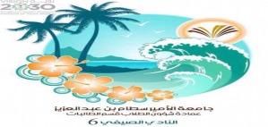 النادي الصيفي السادس للطالبات بالجامعة يختتم فعالياته