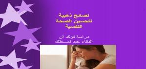 اليوم العالمي للصحة النفسية بكلية العلوم الطبية التطبيقية
