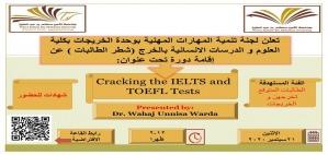 دورة تدريبية بعنوان (Cracking the IELTS and TOFEL) في كلية العلوم بالخرج
