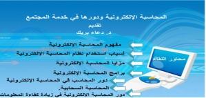 المحاسبة الإلكترونية ودورها في خدمة المجتمع ورشة تدريبية تقيمها كلية المجتمع بالخرج