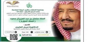 محاضرة (الملك سلمان بن عبد العزيز آل سعود -الملك المؤرخ) بتربية الخرج