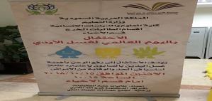 طالبات قسم الأحياء يقمن نشاطًا توعويًا