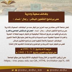 جامعة الأمير سطام تعلن عن توفر عدد من الوظائف الصحية والإدارية