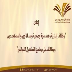 وظائف إدارية وهندسية وصحية وعلى بند الأجور والمستخدمين وعلى برنامج التشغيل المباشر في جامعة الأمير سطام