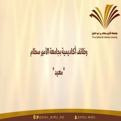 وظائف أكاديمية شاغرة ( معيد ) في جامعة الأمير سطام