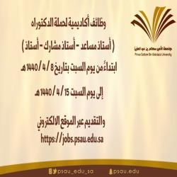 وظائف أكاديمية لحملة الدكتوراه في جامعة الأمير سطام