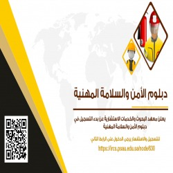 بدء التسجيل في دبلوم الأمن والسلامة المهنيّة
