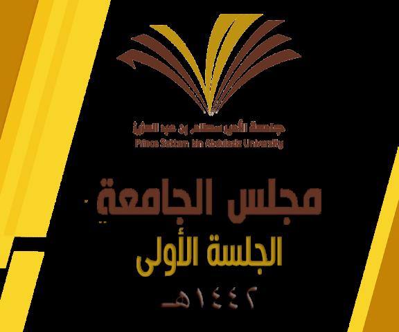 مجلس جامعة الأمير سطام يعقد اجتماعه الأول بالعام الجامعي ١٤٤٢هـ