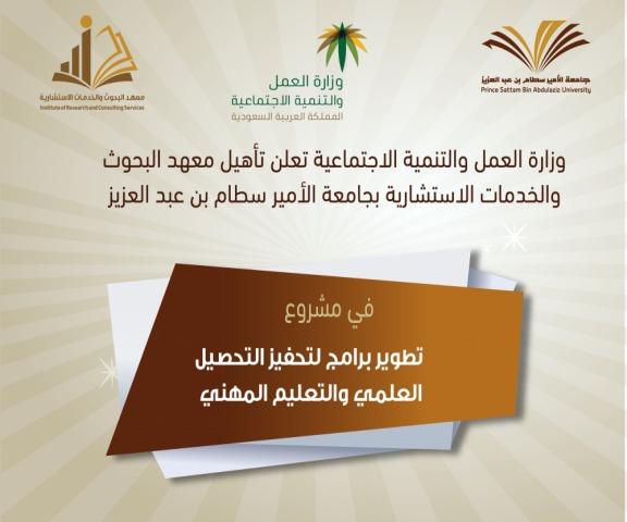 وزارة العمل والتنمية الاجتماعية تعلن تأهيل معهد البحوث والخدمات الاستشارية بجامعة الأمير سطام بن عبد العزيزفي مشروع (تطوير برامج لتحفيز التحصيل العلمي والتعليم المهني)