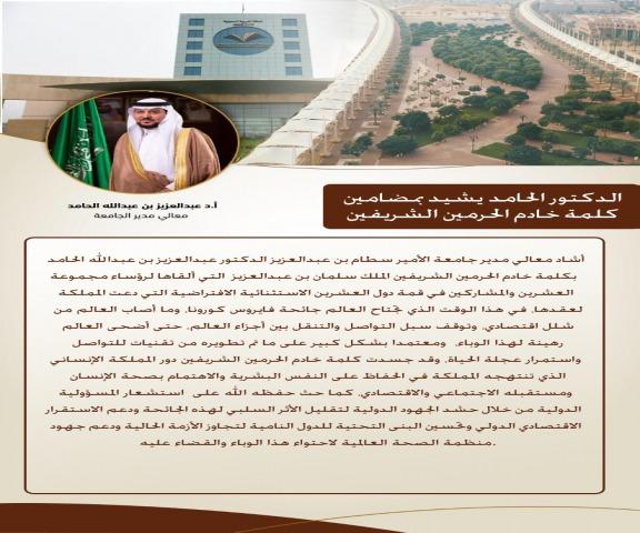 الدكتور الحامد يشيد بمضامين كلمة خادم الحرمين الشريفين