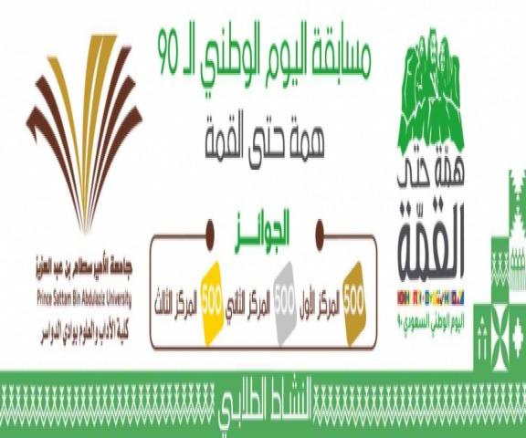 كلية الآداب والعلوم بوادي الدواسر تطلق مسابقة ثقافية لأهالي المحافظة احتفالا باليوم الوطني 90