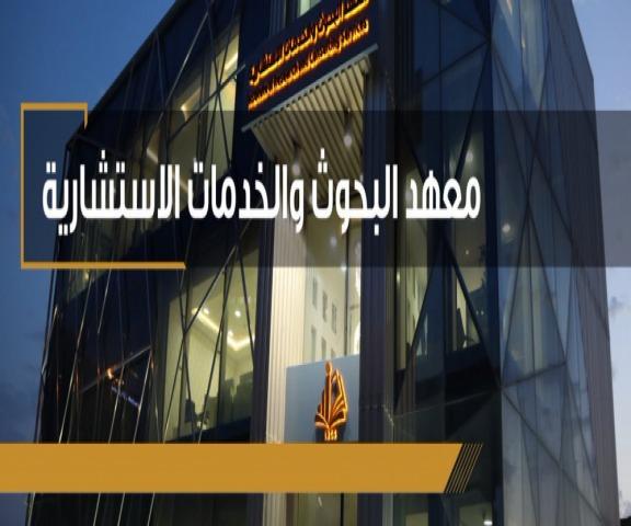 لتعزيز مبدأ الشراكة الاستراتيجية بين الجامعة والمجتمع مدير جامعة الأمير سطام سيدشن بيوت الخبرة الاثنين القادم