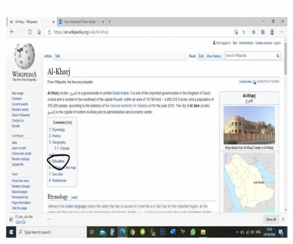 متخصصون في كلية المجتمع بالخرج يبرزون اسم الجامعة في الموسوعة الإلكترونية (ويكيبيديا)