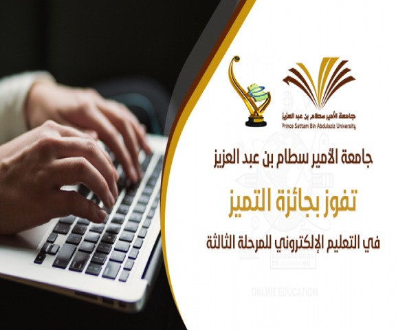 جامعة الأمير سطام بن عبد العزيز تفوز بجائزة التميز في التعليم الإلكتروني للمرحلة الثالثة