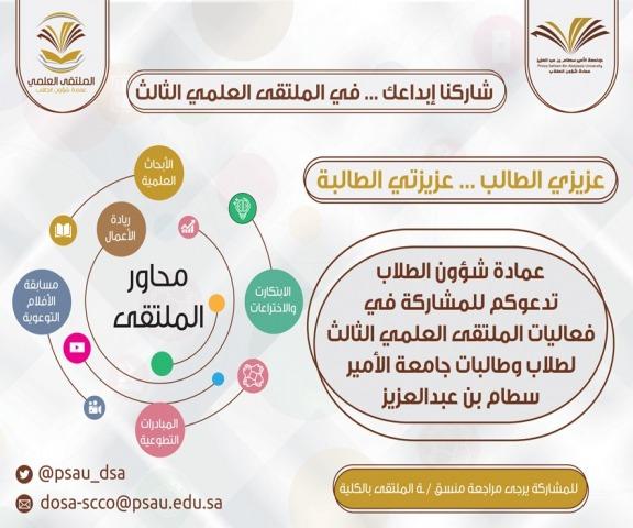 عمادة شؤون الطلاب تدعو الطلاب والطالبات للمشاركة في فعاليات الملتقى العلمي الثالث