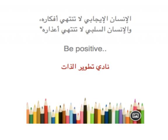 مبادرة تحفيزية بعنوان لننشر الأمل في عمادة السنة التحضيرية شطر