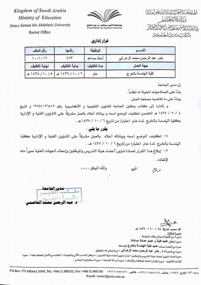 تكليف الدكتور بندر عبد الرحمن محمد الزهراني بالعمل مشرفًا على الشؤون الفنية والإدارية بكلية الهندسة بالخرج لمدة عام