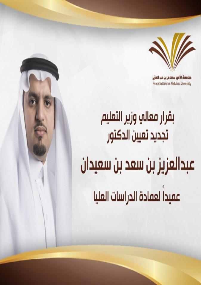 تجديد تعيين د عبد العزيز بن سعد بن سعيدان عميداً لعمادة الدراسات العليا
