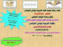 فعاليات البرنامج التدريبي ( معا للريادة والتميز )