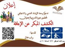 """دورة تدريبية بعنوان """" الكشف المبكر عن الإعاقة """" في كلية العلوم والدراسات الإنسانية بالسليل"""
