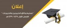 مواعيد تسليم وثائق التخرج للطلاب والطالبات للفصل الدراسي الأول من العام 1438/1439هـ