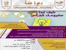 اعلان دورة تدريبية ضمن محور ريادة الأعمال بكلية الآداب و العلوم بوادي الدواسر- شطر الطالبات