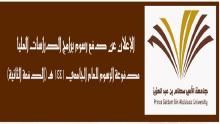 الإعلان عن دفع رسوم برامج الدراسات العليا مدفوعة الرسوم للعام الجامعي 1441 هـ (الدفعة الثانية)