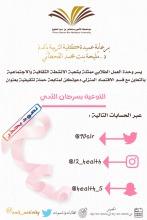 حملة التوعية بسرطان الثدي بكلية التربية بالدلم