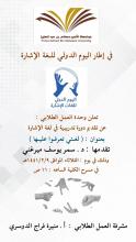 كلية التربية بوادي الدواسر - قسم الطالبات - تقيم دورة تدريبية بعنوان( تعرفوا على لغتي ) .