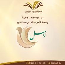 جامعة الأمير سطام أول جامعة ترتبط الكترونياً مع وزارة التعليم بنظام الاتصالات الإدارية