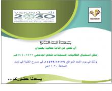 استقبال الطالبات المستجدات للعام الجامعي 1439-1440بكلية التربية بوادي الدواسر