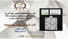"""وحدة التخطيط والتطوير بتربية الدلم تعقد ورشة عمل بعنوان """" الأمن السيــبراني-Cyber Security"""""""
