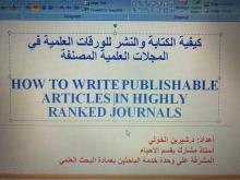"""ورشة """" كيفية الكتابة والنشر للأوراق العلمية في المجلات العلمية المصنفة"""" بكلية التربية بالدلم"""