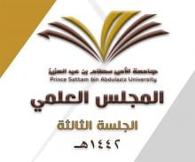 المجلس العلمي بجامعة الأمير سطام بن عبدالعزيز يعقد جلسته الثالثة للعام الجامعي 1442هـ