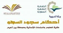 (أحكام سجود السهو) ورشة تدريبية بعلوم الحوطة بالتعاون مع الممثلية الفقهيةالسعودية بالجامعة